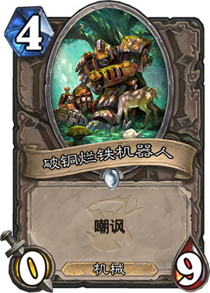 《炉石传说》女巫森林破铜烂铁机器人图鉴解析