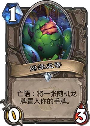 《炉石传说》女巫森林沼泽龙蛋图鉴解析