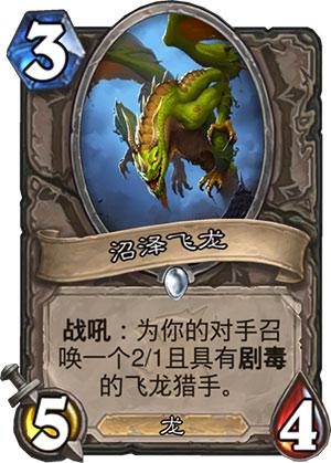 《炉石传说》女巫森林沼泽飞龙图鉴解析