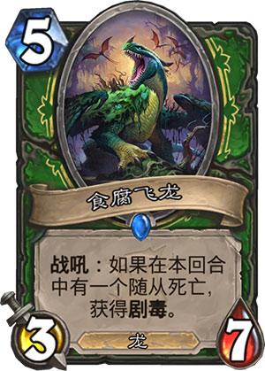 《炉石传说》女巫森林食腐飞龙图鉴介绍