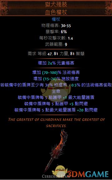 《流放之路》3.4新暗金血色权杖用法解析