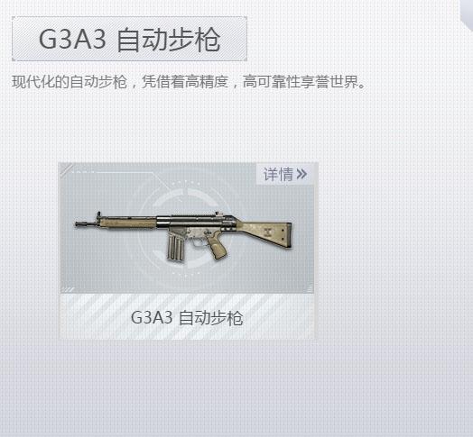 《荒野行动plus》G3A3自动步枪属性介绍
