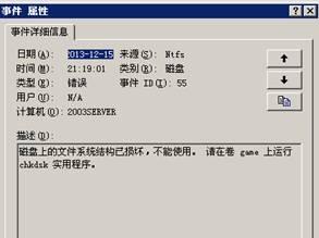 穿越火线错误CF File Watcher解决方法