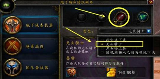 魔兽世界8.0无头骑士的头盔怎么获得_8.0无头骑士的头盔在哪弄