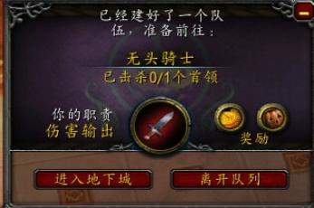魔兽世界8.0无头骑士的邪恶切割者怎么得_8.0无头骑士的邪恶切割者怎么弄