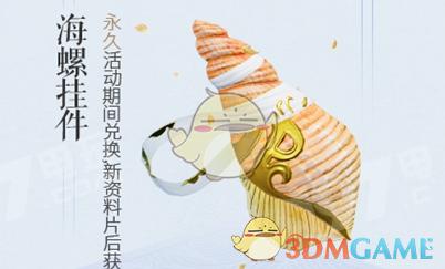 《剑网3》永久海螺挂件介绍