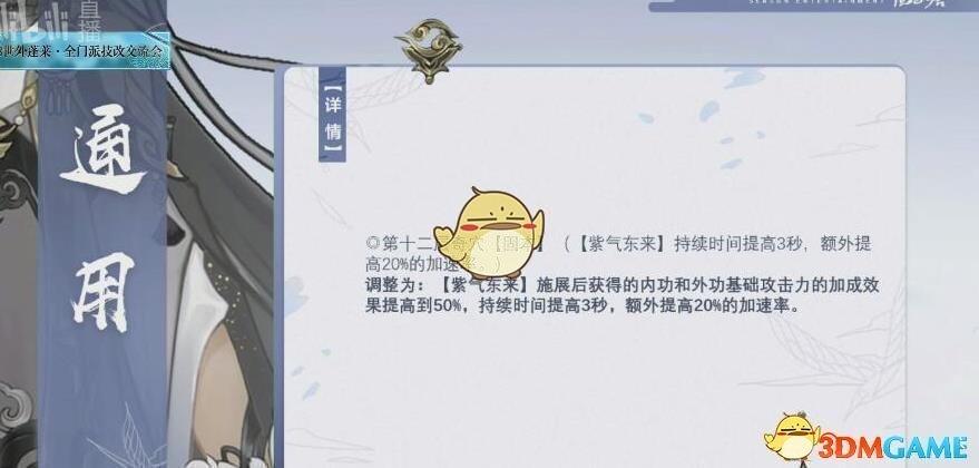 《剑网3》世外蓬莱全门派技改介绍