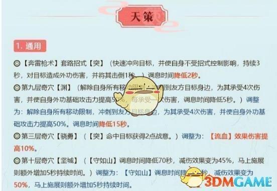 《剑网3》世外蓬莱天策技能改动介绍