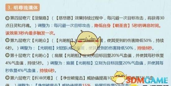 《剑网3》10月29日全门派技改介绍