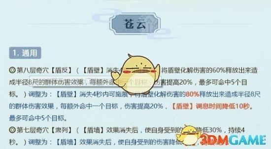 《剑网3》世外蓬莱苍云技能改动介绍
