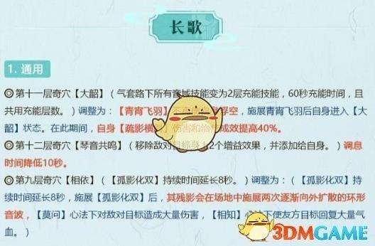 《剑网3》世外蓬莱长歌技能改动介绍