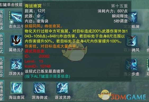 《剑网3》蓬莱PVP攻略分享