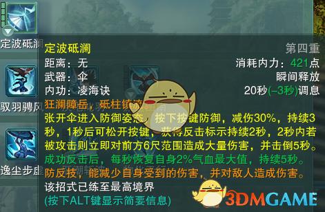 《剑网3》蓬莱PVP装备推荐