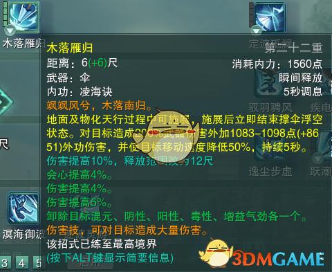 《剑网3》蓬莱PVP技能搭配攻略