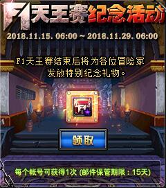 《DNF》2018F1天王赛冠军荣耀称号介绍