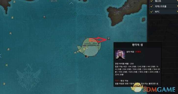 《失落的方舟》岛之心攻略