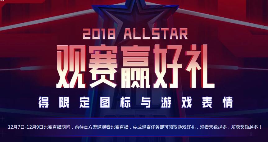 《LOL》2018全明星赛头像表情领取地址