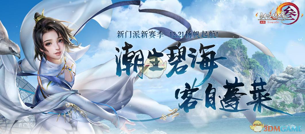 《剑网3》12月28日更新 全新团队副本上线