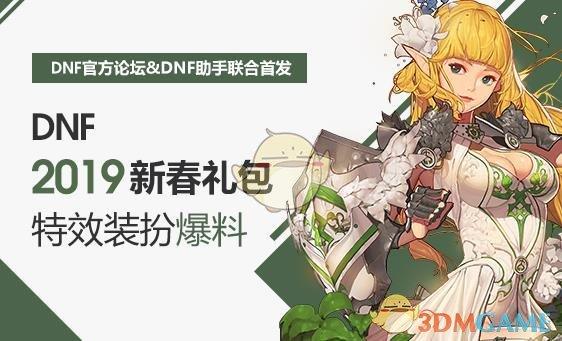《DNF》2019春节套武器装扮属性介绍