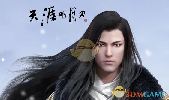 《天涯明月刀》体服版本更新 2019春节活动公布