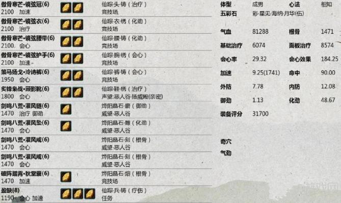 《剑网3》世外蓬莱PVP奶歌配装引荐