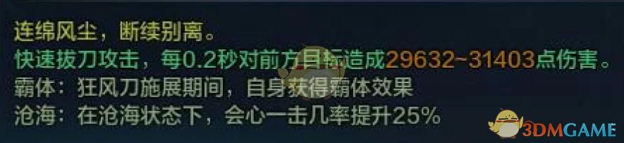 《天涯明月刀》神刀大型PVE攻略