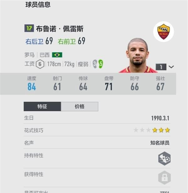 《FIFA online4》好用的球员盘点汇总