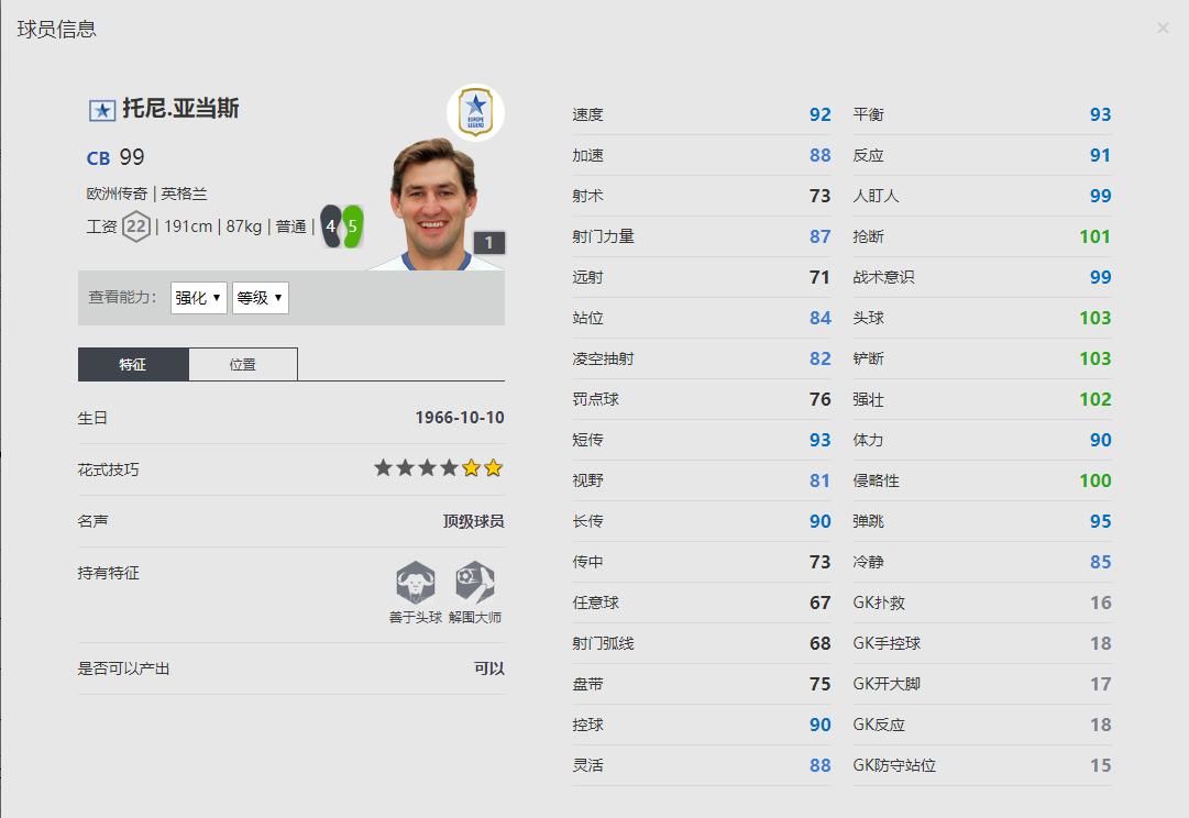 《FIFA online4》托尼.亚当斯球员信息