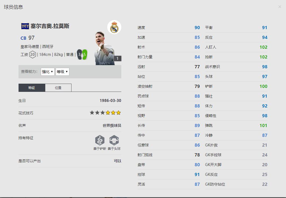 《FIFA online4》塞尔吉奥.拉莫斯球员信息