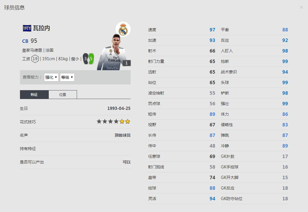 《FIFA online4》瓦拉内详细数据一览