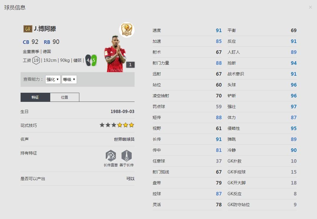 《FIFA online4》J.博阿滕详细数据一览