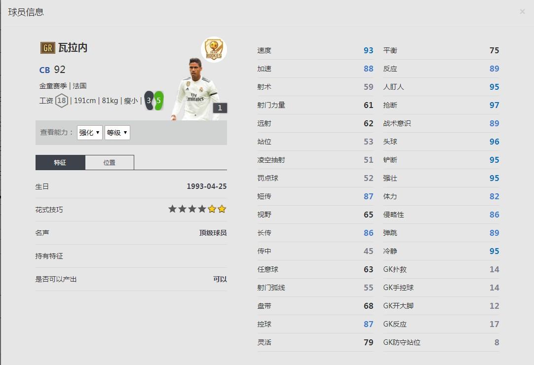 《FIFA online4》金童赛季/瓦拉内详细数据一览