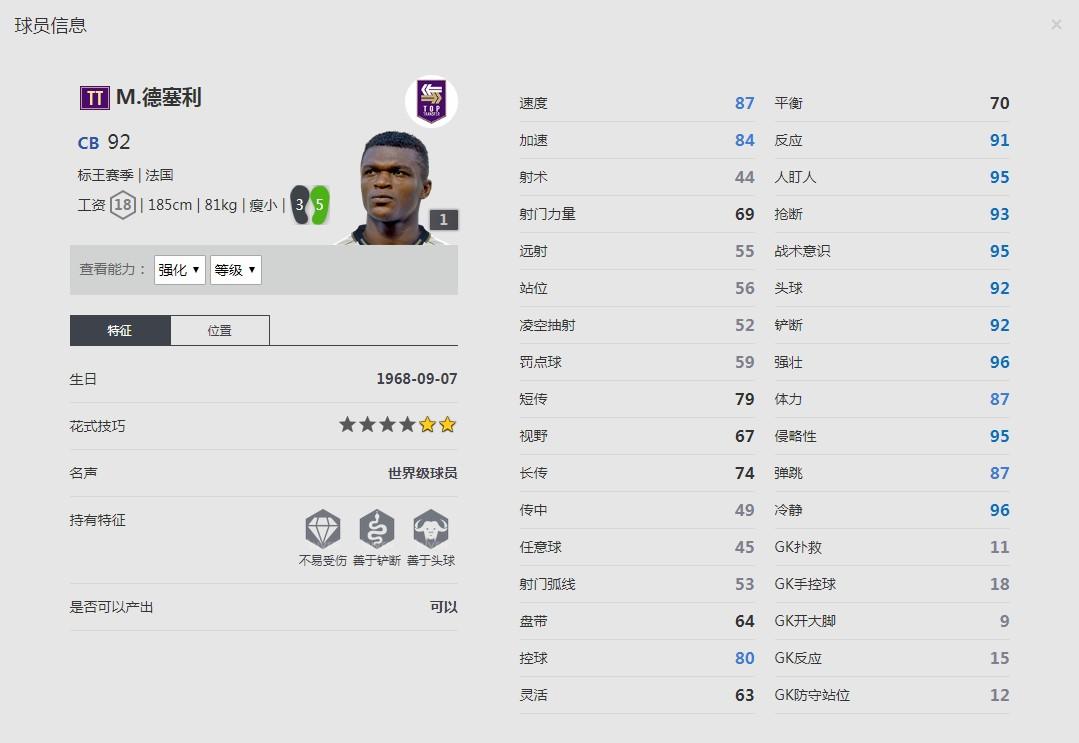 《FIFA online4》标王赛季/M.德塞利详细数据一览