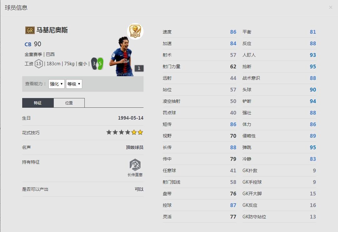 《FIFA online4》金童赛季/马尔基尼奥斯球员信息