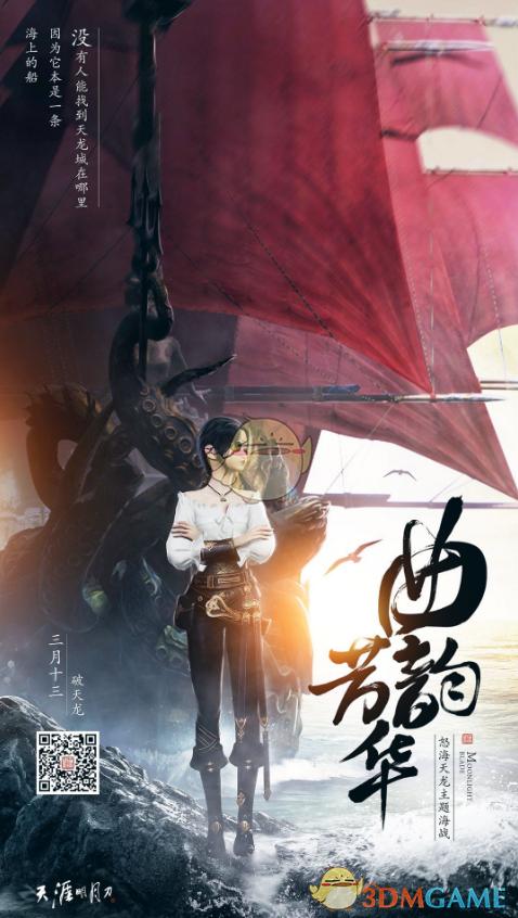 《天涯明月刀》曲韵芳华版本3月13上线 主题海战登场