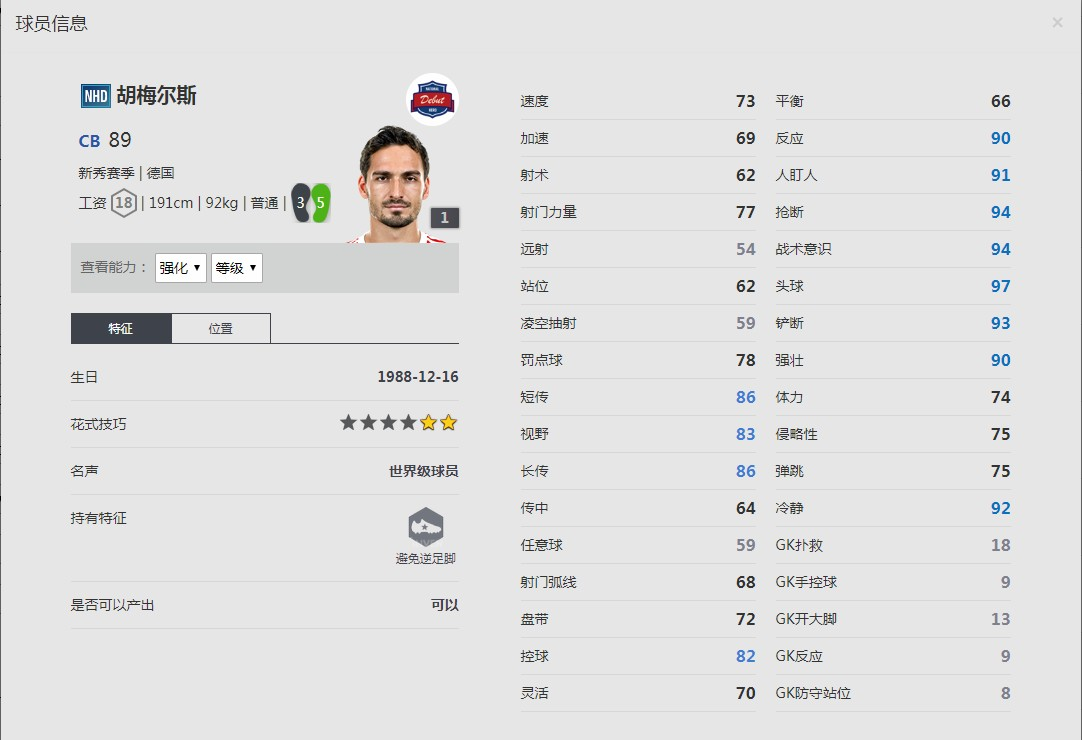《FIFA online4》马茨·胡梅尔斯球员信息