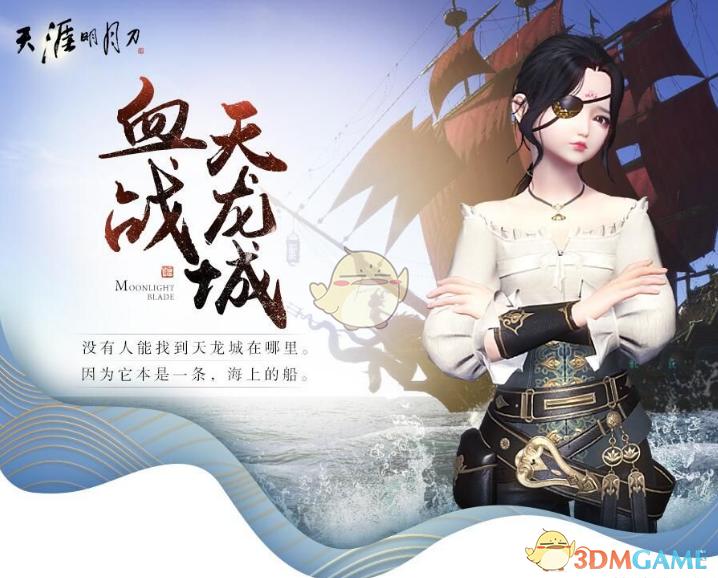 《天涯明月刀》曲韵芳华新版血战天龙城活动介绍