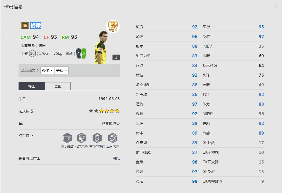 《FIFA online4》格策球员信息