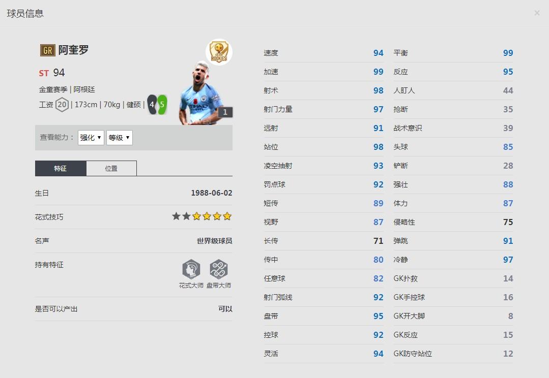 《FIFA online4》阿奎罗球员信息