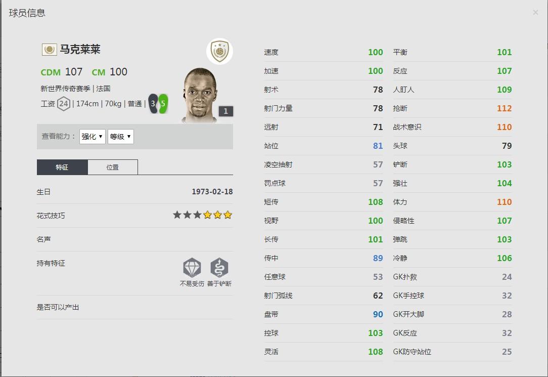 《FIFA online4》马克莱莱球员信息