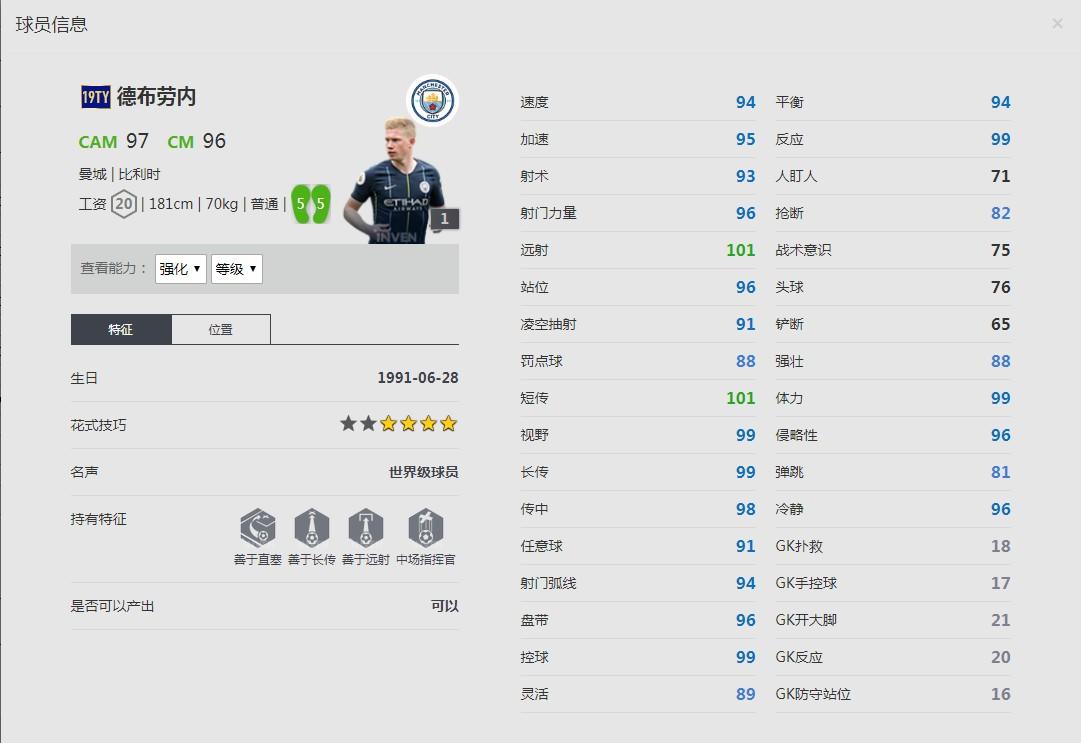 《FIFA online4》德布劳内球员信息