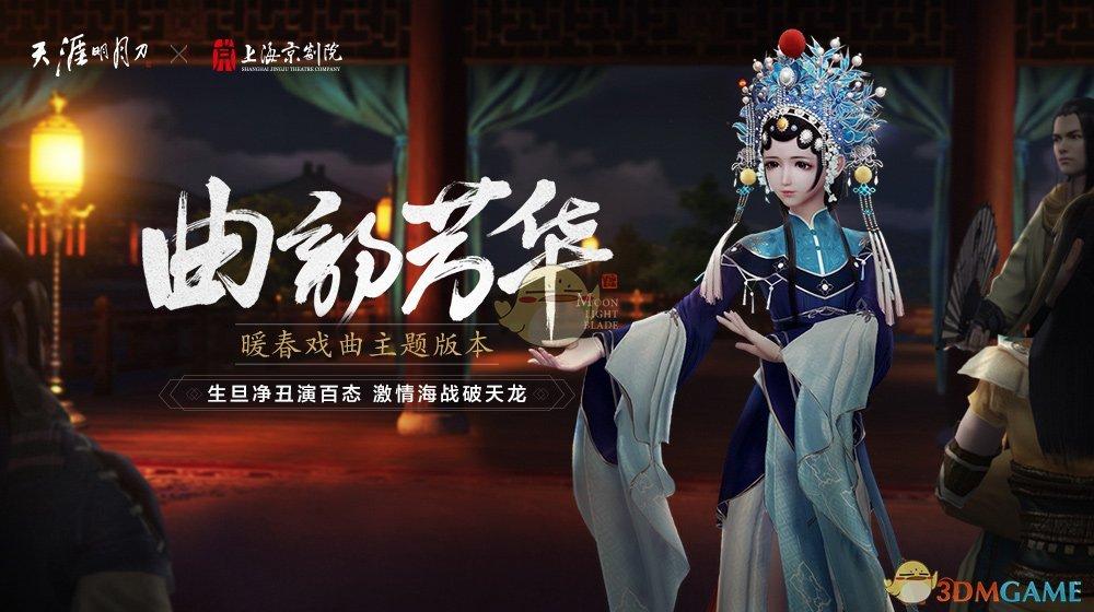 《天涯明月刀》春季新版曲韵芳华今日上线