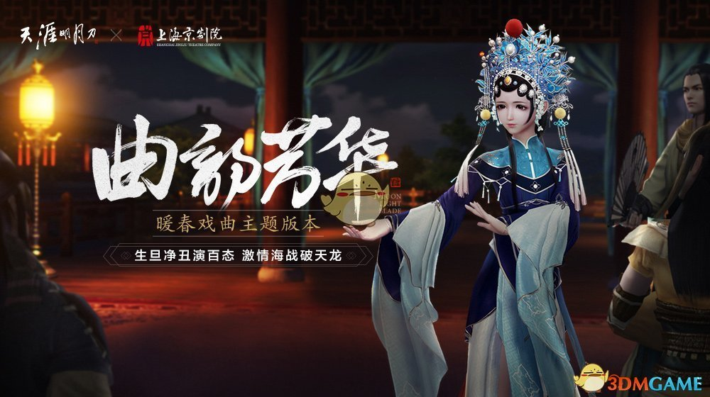 《天涯明月刀》3月13日更新 曲韵芳华新版上线