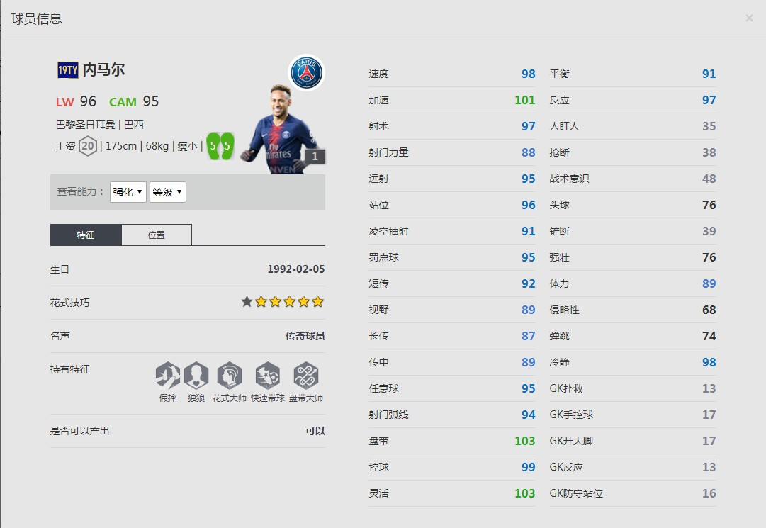 《FIFA online4》内马尔球员信息