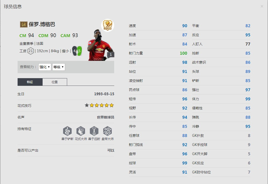 《FIFA online4》保罗.博格巴球员信息