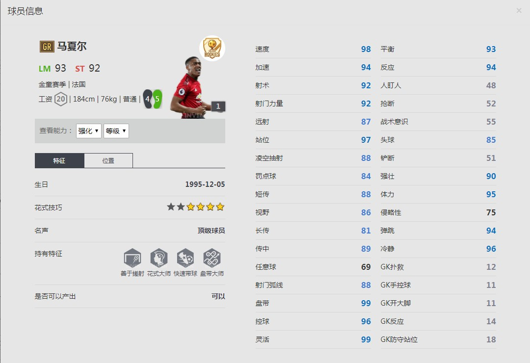 《FIFA online4》安东尼·马夏尔球员信息