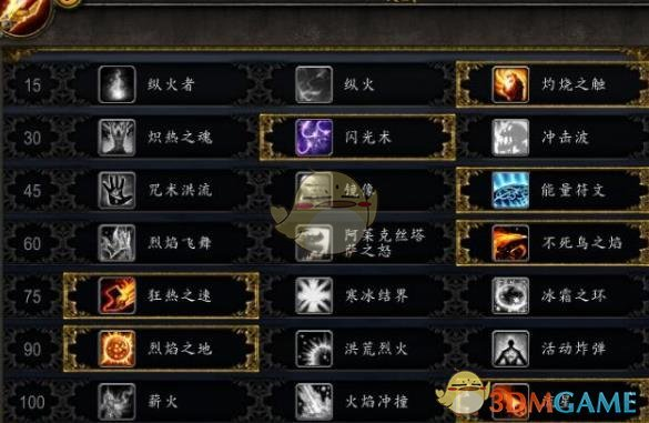 《魔兽世界》8.15火法PVE天赋加点推荐
