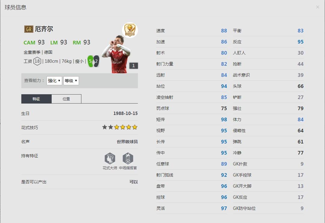 《FIFA online4》厄齐尔球员信息