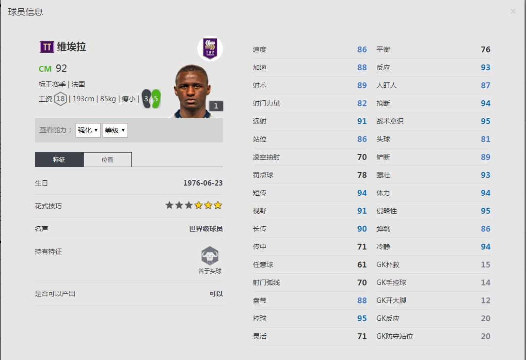 《FIFA online4》维埃拉球员信息