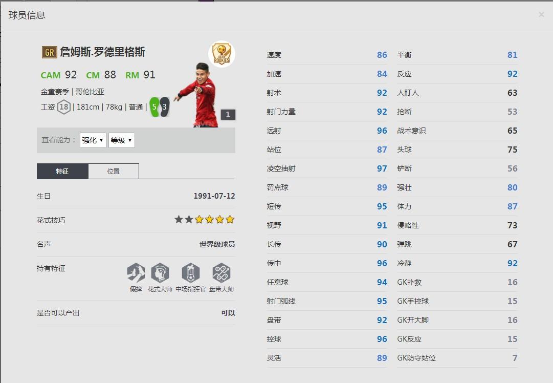 《FIFA online4》詹姆斯.罗德里格斯球员信息